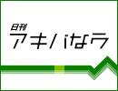 日刊アキバなう Vol.6