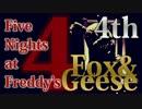 【実況】最強の幼兵を目指して『Five Nights at Freddy's 4』 妄察「Fox&Geese...