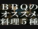 BBQの激ウマ オススメ料理5種