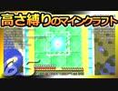 【Minecraft】高さ縛りのマインクラフト 第65話(最終話)【ゆっくり実況】