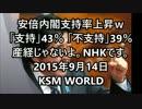 安倍内閣支持率上昇w「支持」43% 「不支持」39% NHK 2015年9月14日
