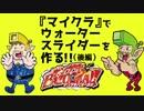 【マイクラ】ウォータースライダーを作ろう(後編)【デンゲキバズーカ!!】
