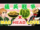 【APヘタリアMMD】薩英戦争でMAD HEAD LOVE【薩摩剣士隼人】