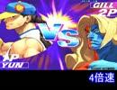 【TASさんのQ日】Street Fighter III 3rd strike ユン(揚炮)豪鬼・ギル戦のみ