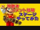 実況者&視聴者のステージをPlay【一般コメント】 マリオメーカーPart10