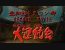 【BBCPEX】愛知BBネタコン部SecondMovie.後半