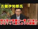 古舘伊知郎氏が放火犯の写真に一言「日本人かな?って思うような容貌」 thumbnail