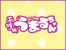 干物妹!うまるちゃん 第11話「うまるの日々」 thumbnail