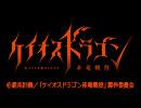 ケイオスドラゴン~赤竜戦役~ 第十二幕 「千載一遇」 thumbnail