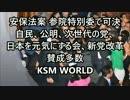 【KSM】安保法案 参院特別委で可決 自民、公明、次世代、元気、新党改革