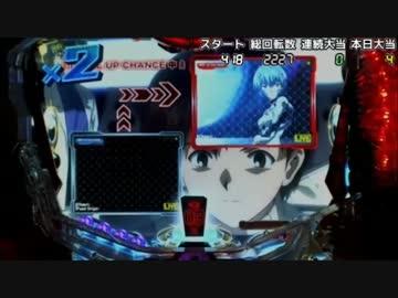 【パチンコ実機配信動画】CRエヴァ9 零号機暴走ループバージョン 6~10人目