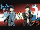【ポケモンORAS】アグノム厨vsグラ氏【ニコポケ交流戦*次鋒戦】 thumbnail