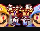 【実況】意地悪VS鬼畜 マリオメーカー対決【一回戦】