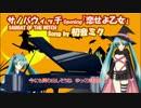 【初音ミク】サノバウィッチ OP『恋せよ乙女』(歌詞付き)