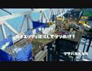 【マサバ海峡大橋】S+が新ステージでガチエリア【Splatoon】