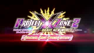 3DS「PROJECT X ZONE 2:BRAVE NEW WORLD」TGS特別映像