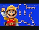 【実況】 レトルト vs アブ #1 【スーパーマリオメーカー】 thumbnail