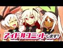 ブレイブルー公式WEBラジオ「ぶるらじQ 第6回 ~GGXrdR稼働記念すぺしゃる~」 thumbnail