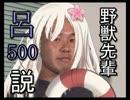 野獣先輩呂500説.mp58 thumbnail