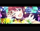"""【ミリマスMAD】I'm a """"Dream Riser""""【春日未来】"""