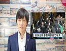 野党による平和のための暴力&安倍晋三伝説 thumbnail
