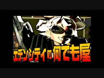 【パチスロBGM】ジャッカスチーム 楽園ロック