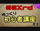 【GGXrd講座】基本/詐欺重ね編【ゆっくり】