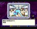 ホモ太郎電鉄16下北沢大移動の巻 18年目.mp4 thumbnail