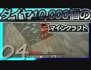 【Minecraft】ダイヤ10000個のマインクラフト Part4【ゆっくり実況】