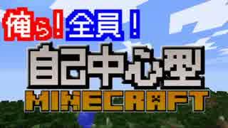 """俺ら!全員!""""自己中心型""""Minecraft【4人実況】Part1"""