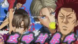 【実況】肝臓を治す為にドキドキサバイバルするpart.1【テニスの王子様】