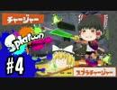 【ゆっくり実況】ゆっくりスプラトゥーン!スプラチャージャー編#4