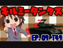 【WoT】キルミータンクス!! EP.09【T49】 thumbnail