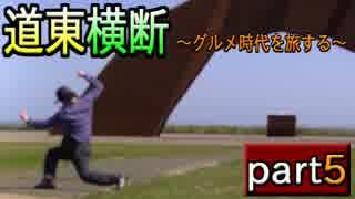【旅行】道東横断~グルメ時代を旅する~ part5【鉄道・バス】