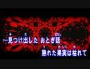 【ニコカラ】孤独ノ隠レンボ【終焉ノ栞プロジェクト】【off vocal】-4