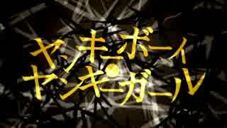 【UTAUコラボ企画】ヤンキーボーイ・ヤンキーガール【UTAUカバー】