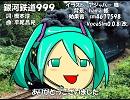 【ミク_V4Xβ_EVEC_Power】銀河鉄道999【カバー】