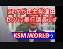 【KSM】こいつが民主党、津田やたろう「セクハラ暴行」議員です。