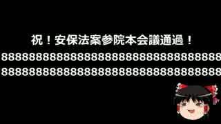 【ゆっくり保守】山本太郎一人牛歩8倍速