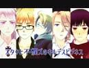 【APヘタリアMMD】オタクと不憫ズのキルデスビジネス1【実卓リプレイ】 thumbnail