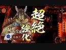 【大戦国】 肉長の忍び -その48 破裏拳魅鬼砂- 【VS 阿修羅八挺】