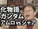 ニコ生岡田斗司夫ゼミ9月13日号「めだかボックスをみた僕が西尾維新の物語シリーズを想像で語る」