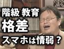 ニコ生岡田斗司夫ゼミ9月13日号延長戦「パソコンを扱う高い知的階級の人々と凶器の...