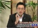 【田沼たかし】教科書採択の結果を振り返る[桜H27/9/19]