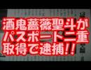 【速報】元少年A、酒鬼薔薇聖斗がパスポート二重取得で逮捕!!