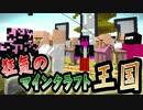 【協力実況】狂気のマインクラフト王国 Part8【Minecraft】