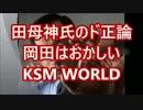 【KSM】田母神氏のド正論 民主党・岡田はおかしい!