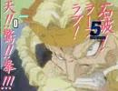 【MUGEN】たぶん永久vs即死トーナメントpart.1
