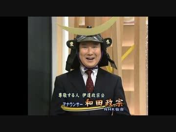 正論しか言わない和田政宗 日◯討...