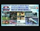【PSO2】 10月中旬実装 未来への軌跡 第二弾 解説映像 【アプデ情報】